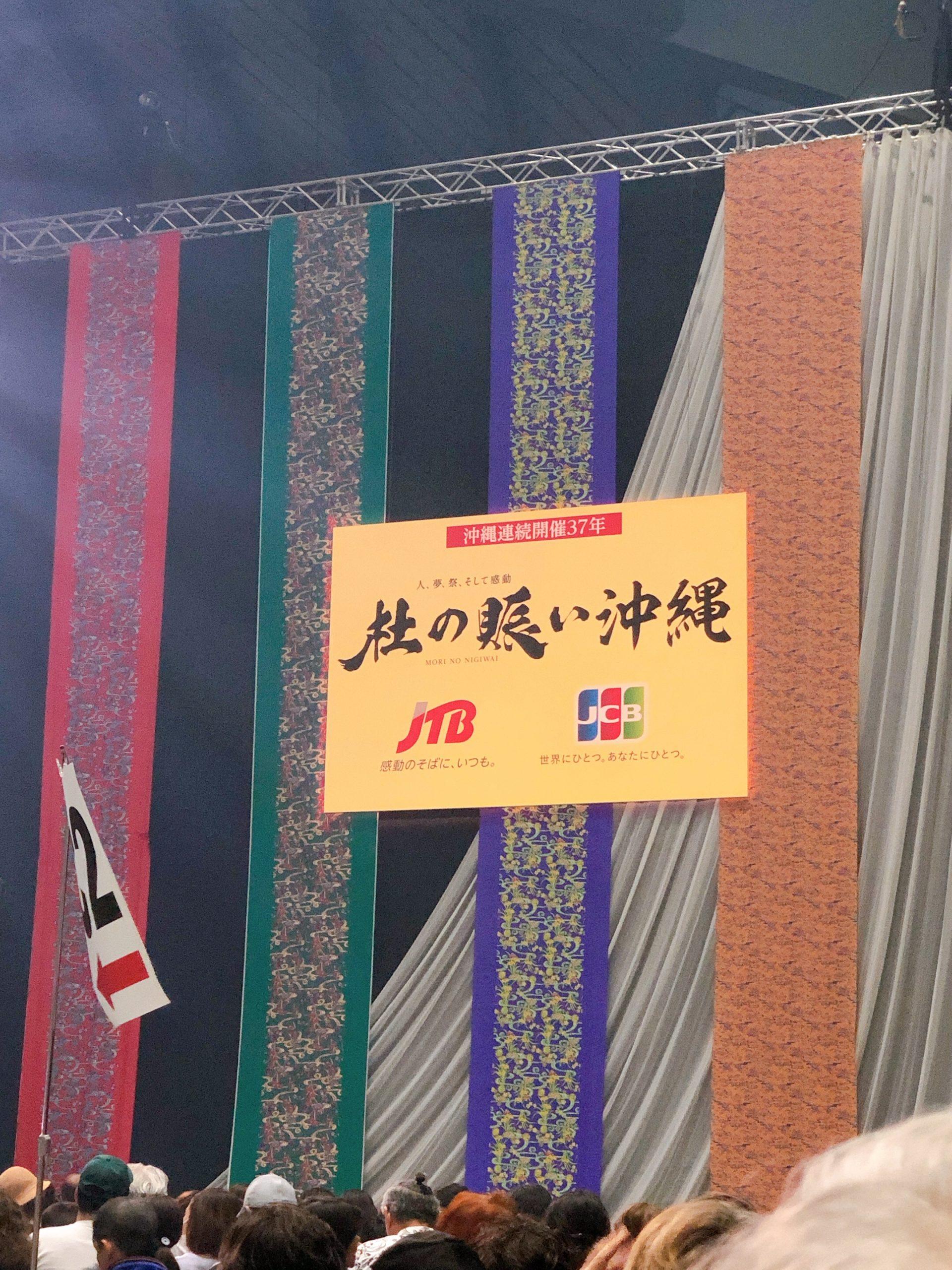 杜の賑い沖縄2020に行ってきました