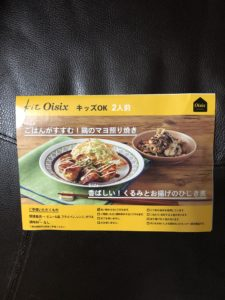 オイシックス「ごはんがすすむ!鶏のマヨ照り焼き」作ってみました。