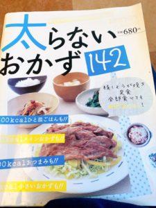 【沖縄】過敏性腸症候群の治療のため「ちゃたん整骨院」に行ってきました。