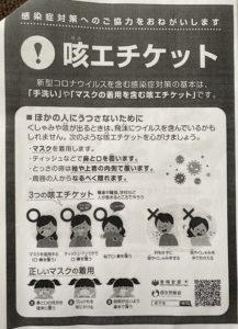 コロナウイルスに向け、感染対策(咳エチケットと手洗い)