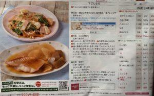 ヨシケイ魚料理第二弾「あかうおの焼き合わせ」「ベーコンと豆腐のチャンプルー」」を作りました~