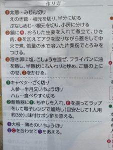 ヨシケイ「2種のきのこのそぼろ親子丼」「ハムとキャベツのレンジ蒸し・大根のナムル」