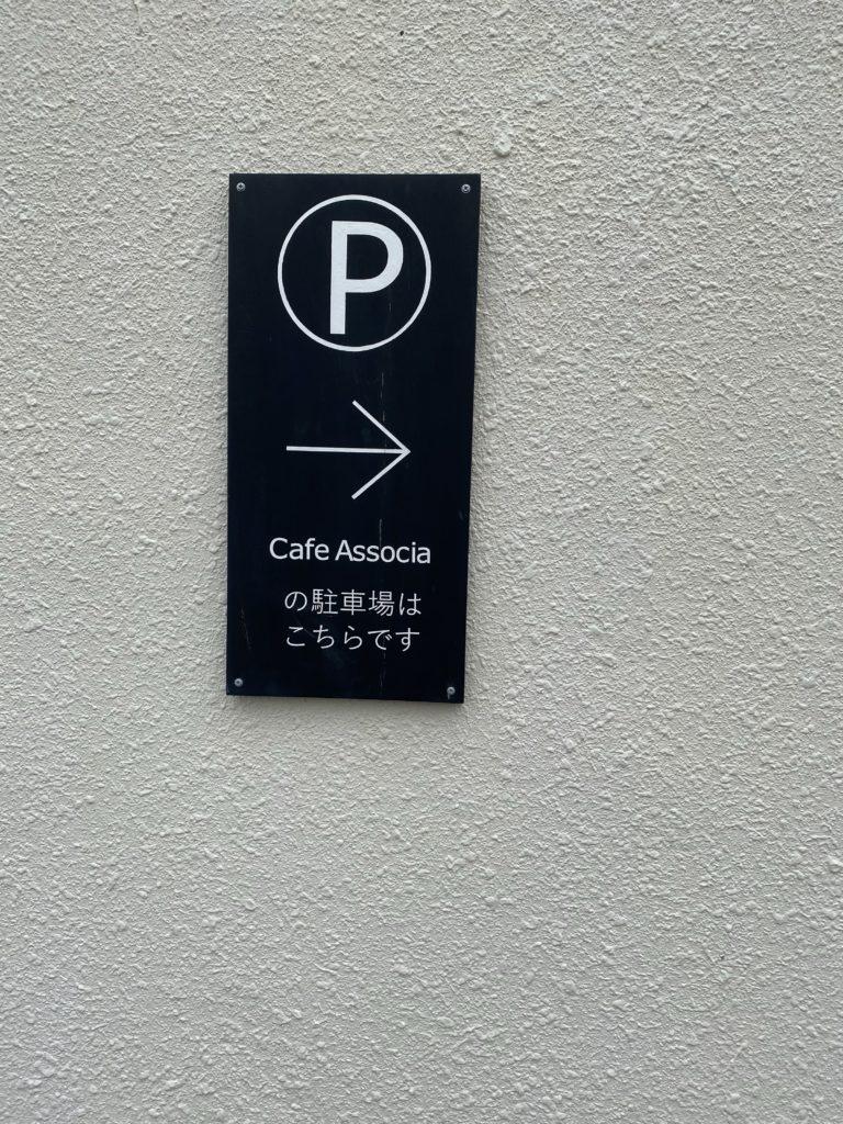 沖縄北谷にあるカフェ アソシア(Cafe Associa)でランチしてきました。