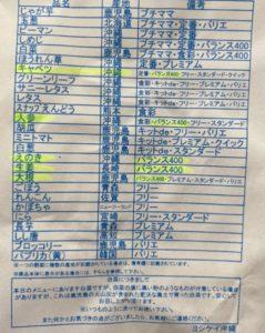 ヨシケイで作るダイエットメニュー「バランス400」を調理しました♪