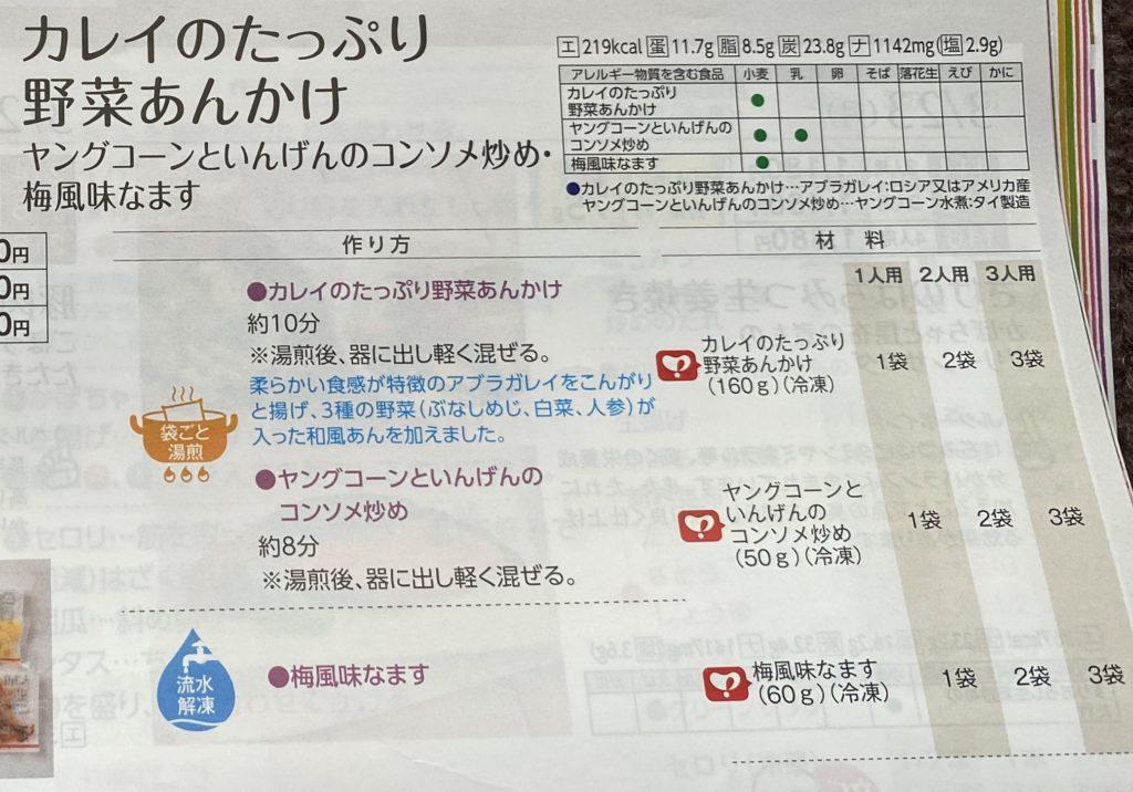 ヨシケイ時短メニューY*デリ「カレイのたっぷり野菜のあんかけ」と副食を作りました。