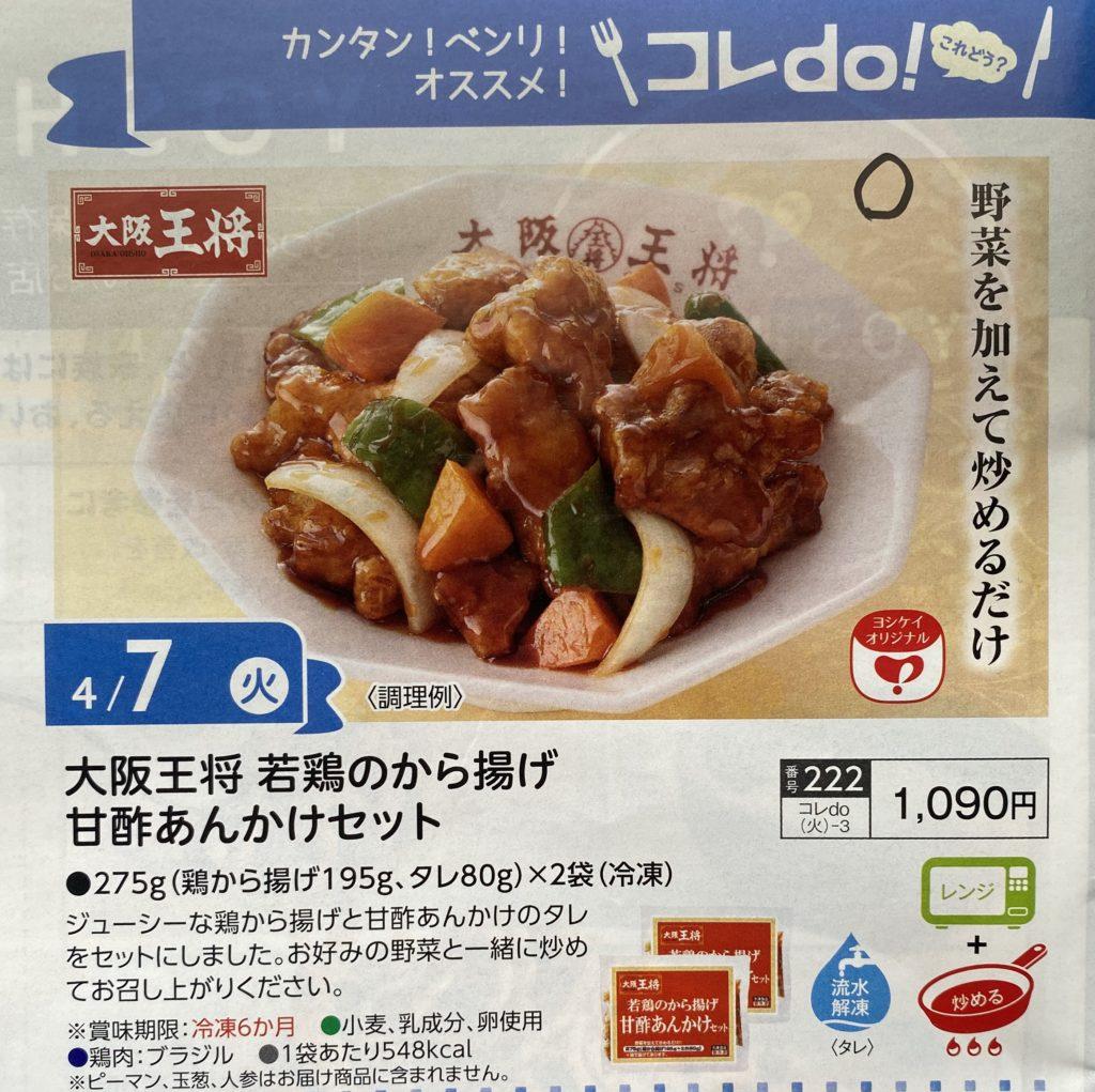 ヨシケイのカンタン「コレdo!」良いですよ!