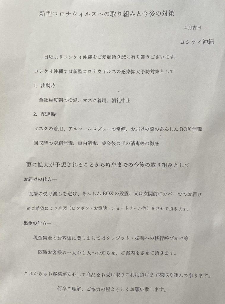 コロナのためヨシケイの配達方法・支払い方法が変更に!