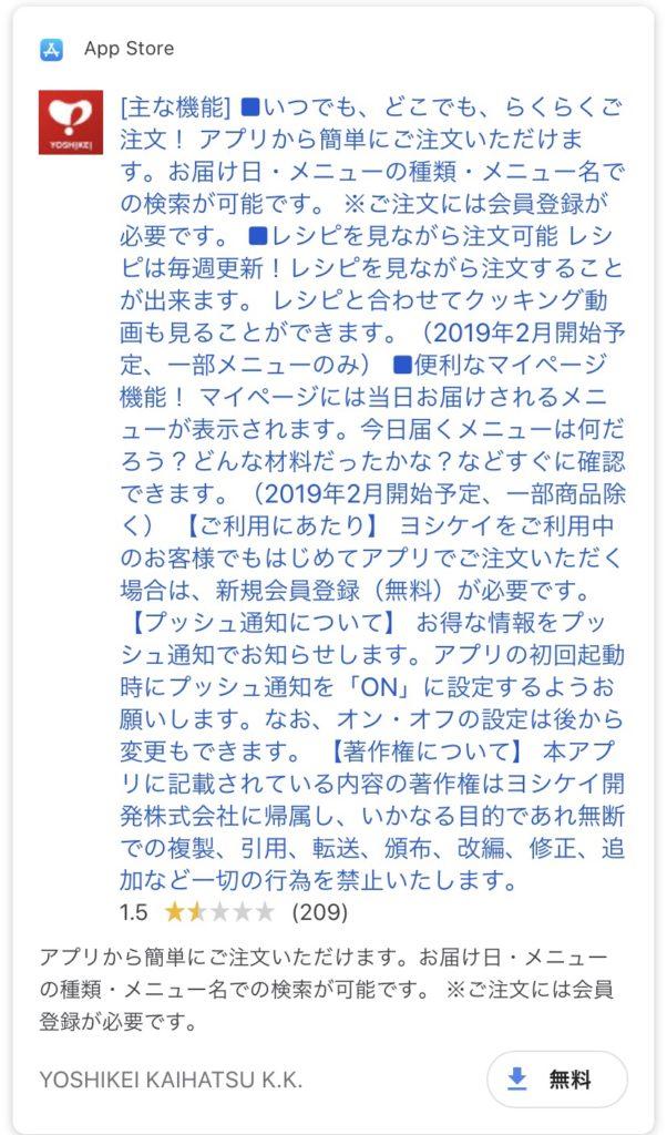 ヨシケイの注文は、携帯アプリでも簡単に注文が出来ます。