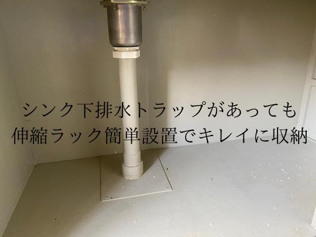 シンク下の収納の片付けビフォー・アフター【画像あり】