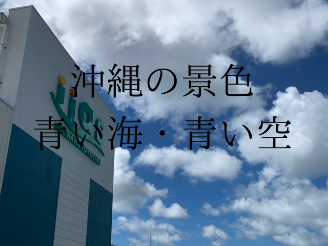 沖縄豊崎のショッピングモール【イーアス】と瀬長島で写真を撮ってきました。