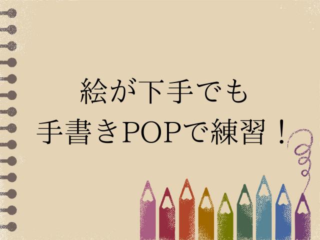 絵が下手です!自宅で手書きPOPお勉強(^^)/