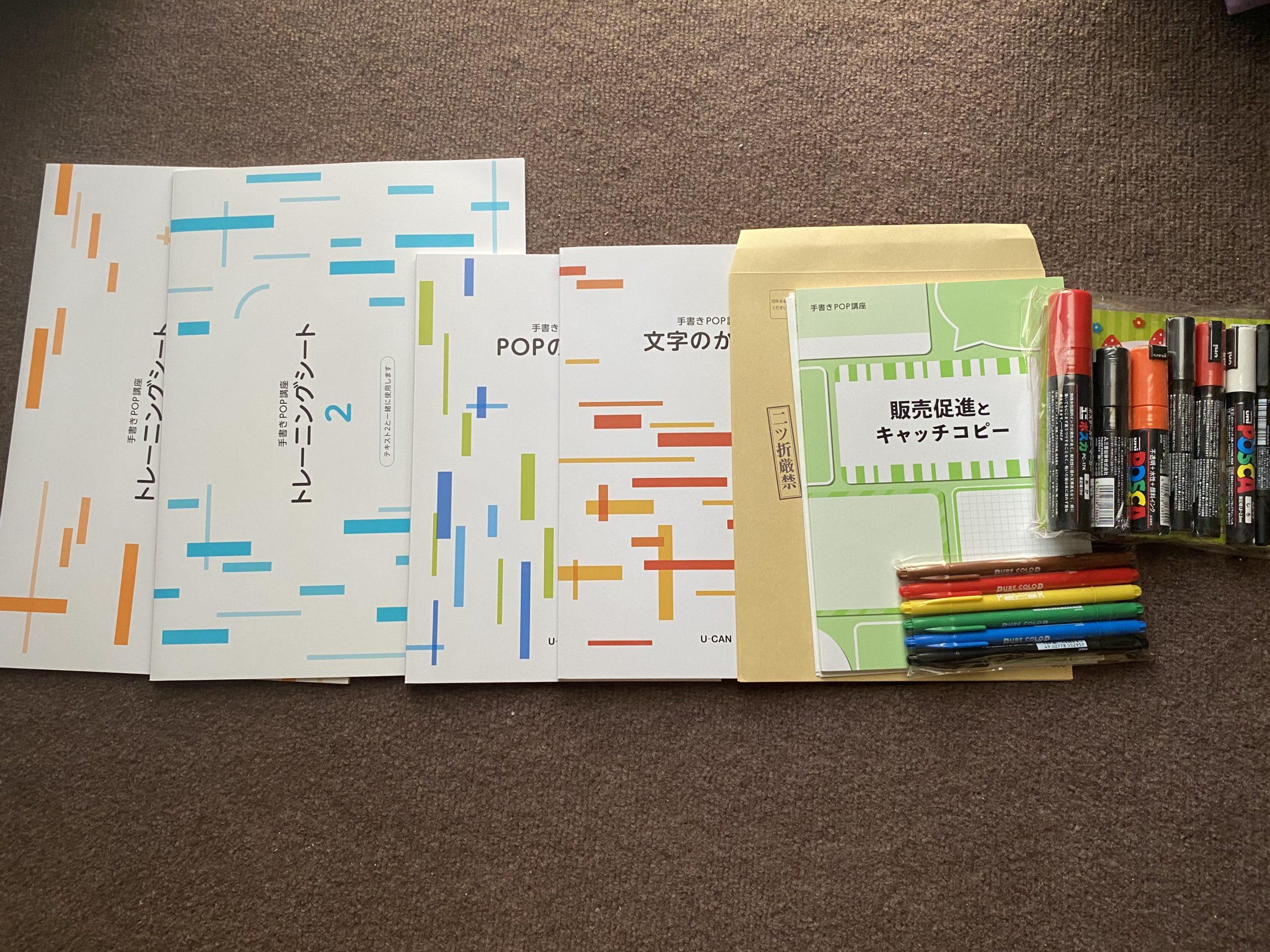 可愛い絵・POPが書けるようになりたい!ユーキャンでお勉強中!