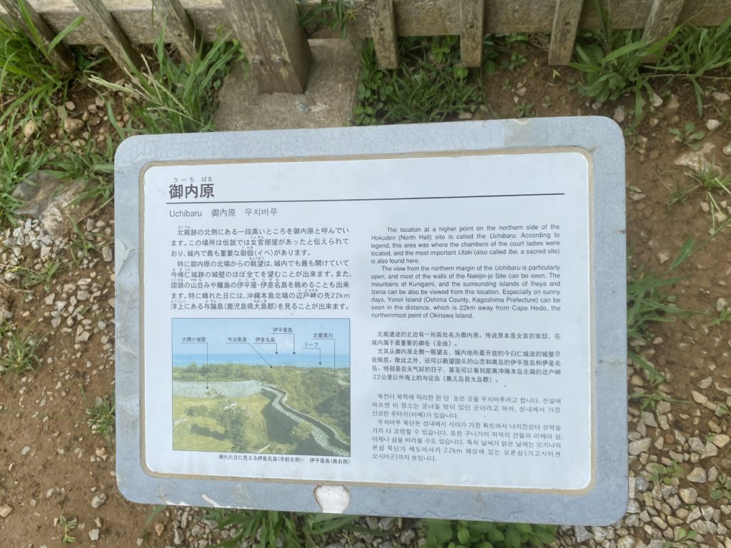 沖縄の世界遺産【今帰仁城趾(なきじんじょうし)】に行って写真をいっぱい撮ってきました