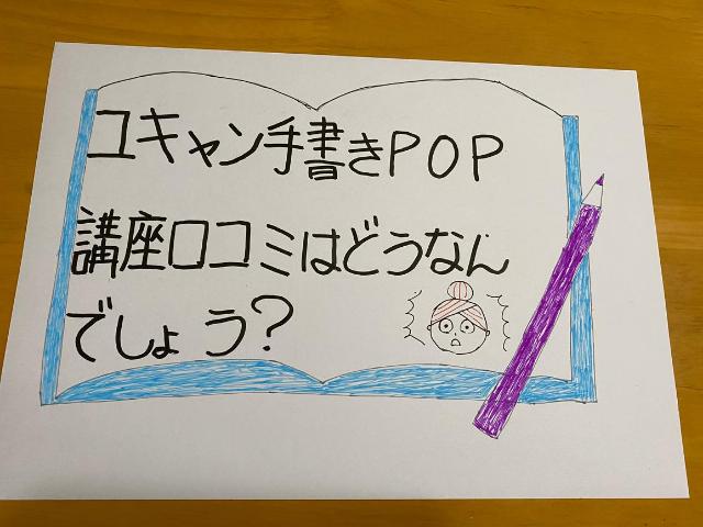ユーキャン手書きPOP講座口コミはどうなんでしょう?