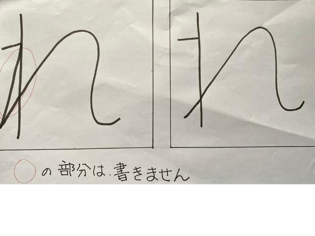 手書きPOPの練習!先ずは【ひらがな】の書き方♪