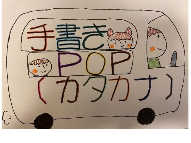 POPを手書きで!次は【カタカナ】編