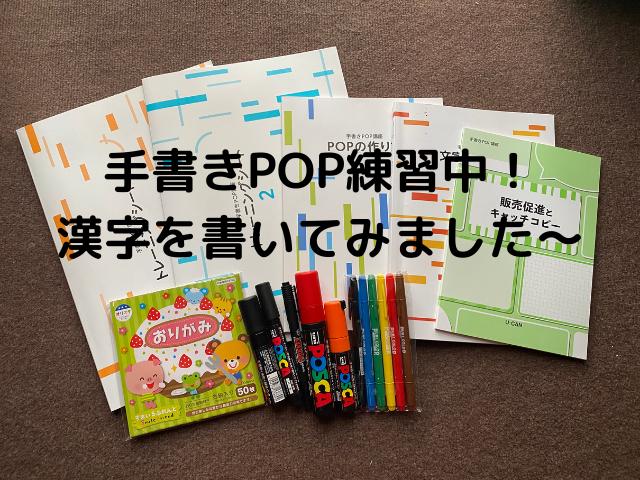 手書きPOPの練習中!【漢字】の書き方で注意するポイント♪