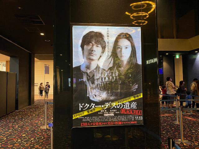 良い夫婦の日に映画を見に沖縄ライカムに行って来ました。