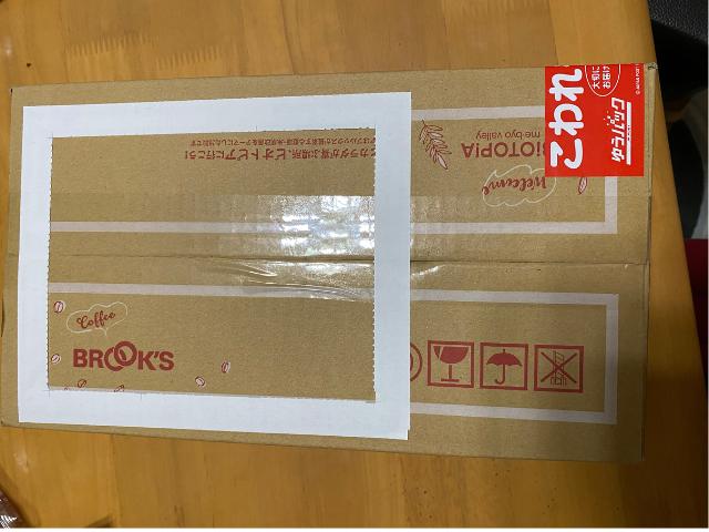 美穀物(びこくさい)のお楽しみ袋マメ-ポイント交換商品が届きました~♪
