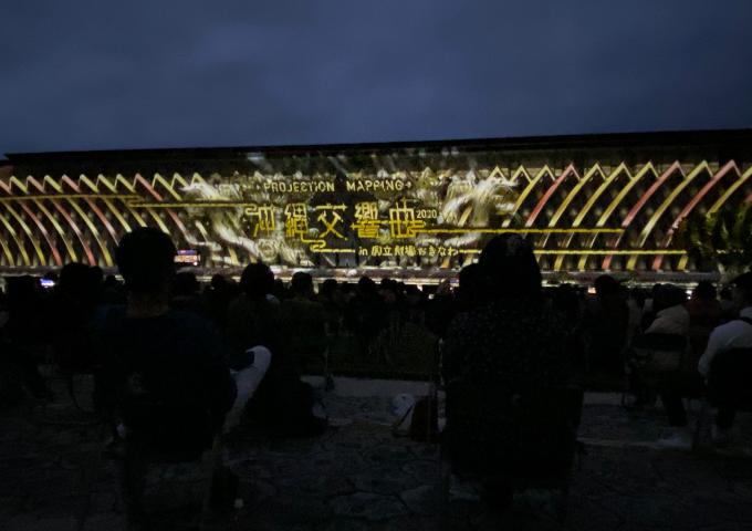 沖縄交響曲プロジェクションマッピングチケットがauで当たって観てきました♪