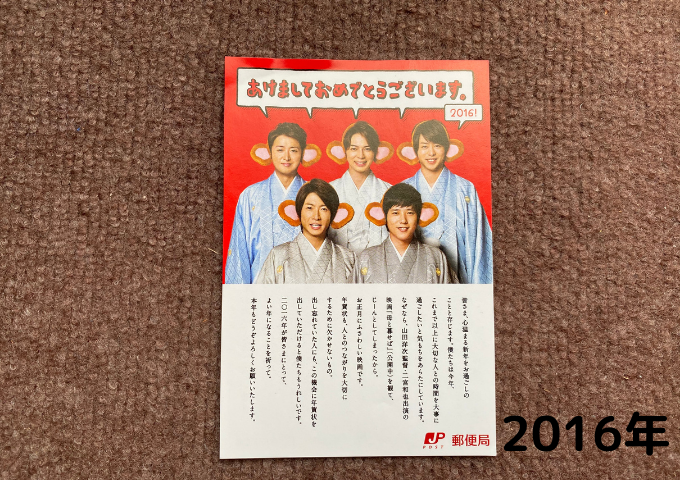 嵐の日本郵政で届く年賀状!気付いたら5枚ありました♪
