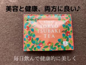 美容と健康に良いお茶【東京椿茶】リラックス効果とアンチエイジング効果が嬉しい♪