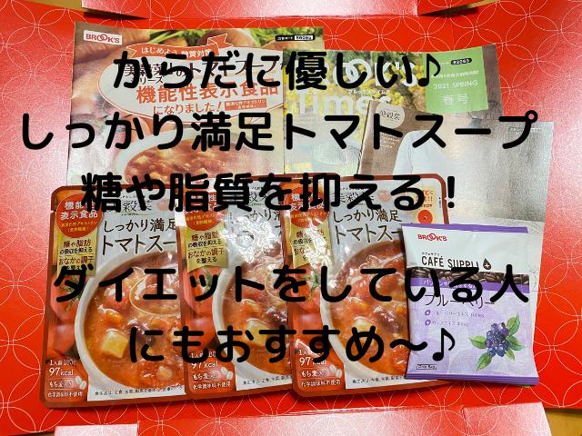 美穀菜の【しっかり満足トマトスープ】は温かくてからだに優しい♪おすすめする3つのポイント