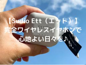 完全ワイヤレスイヤホン【Sudio Ett(エット)】私のレビュー♪3つの特徴!