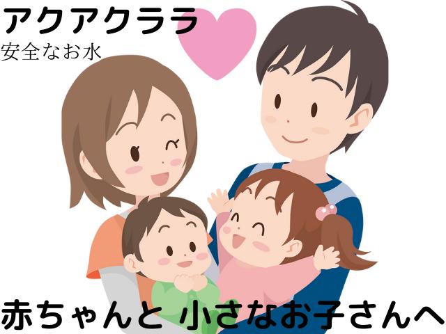 アクアクララの赤ちゃんキャンペーン!ミルク作り・湯冷ましが楽々~♪